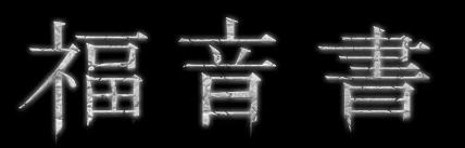fukuinsho